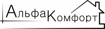 Фирма Альфа-Комфорт