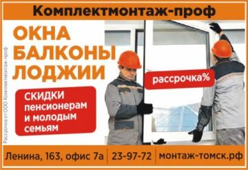 Фирма Комплект монтаж-проф