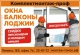 Акции и скидки на пластиковые окна от компании Комплект монтаж-проф