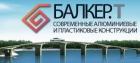 Фирма Балкер-Т