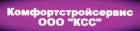 Фирма КомфортСтройСервис