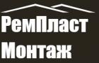 Фирма РемПластМонтаж