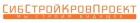 Фирма СибСтройКровПроект