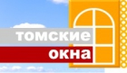 Фирма Томские окна